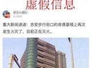网络大V发布虚假火灾消息遭警方训诫(多图)