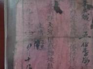 """永新县发现84年前""""红军家属证""""(图)"""